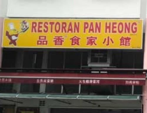 Restoran Pan Heong