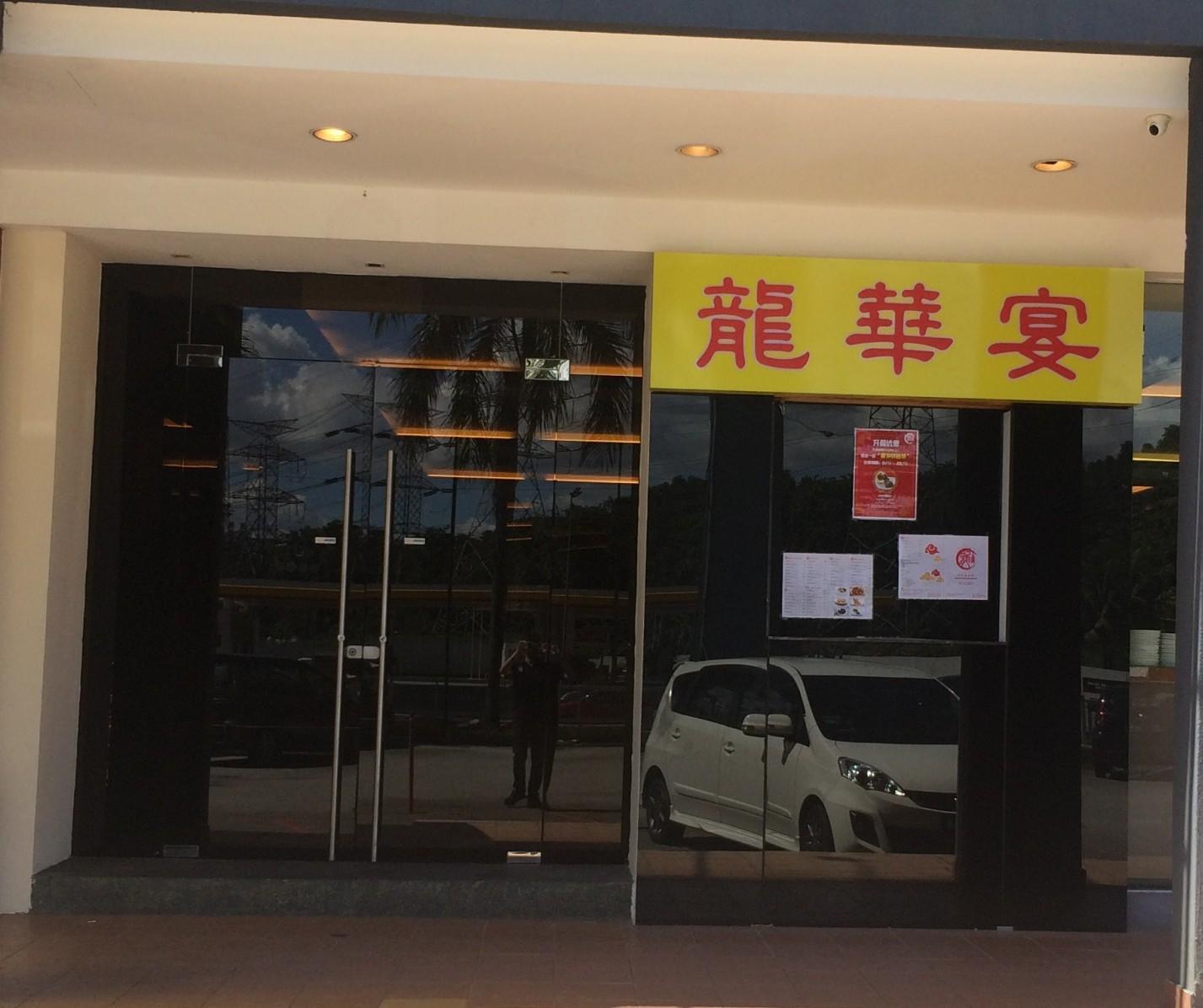 Dragon Feast Restaurant